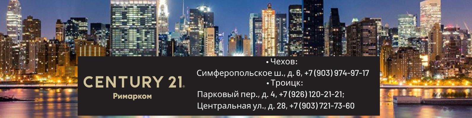 Агентство недвижимости CENTURY 21 Римарком | ВКонтакте