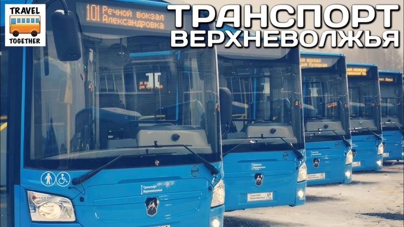 Транспорт в России Транспорт Верхневолжья Новые автобусы Твери New buses in Tver
