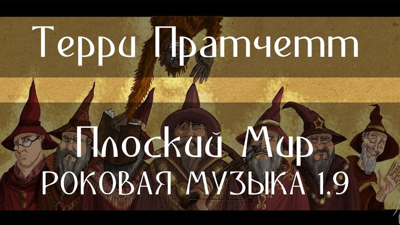 ТЕРРИ ПРАТЧЕТТ ПЛОСКИЙ МИР РОКОВАЯ МУЗЫКА 1 9