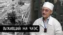 Выживший на ЧАЭС о роковом эксперименте и допросах КГБ KishkiNa 14 09 2018