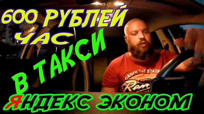 Работа в такси Ночная смена веселые пассажиры Яндекс эко