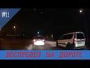 Беспредел на дороге ДТП мгновенная карма аварии