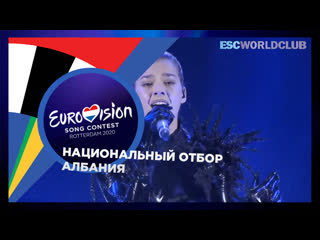 Албания arilena ara shaj (евровидение 2020)