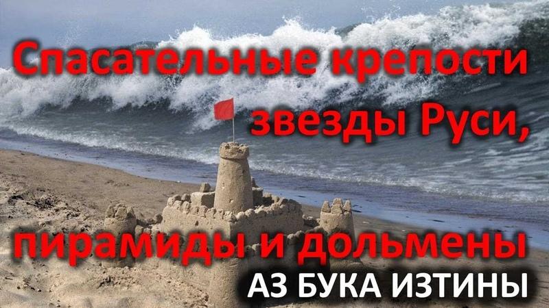 22 Спасательные крепости звезды Руси пирамиды и дольмены АЗ БУКА ИЗТИНЫ