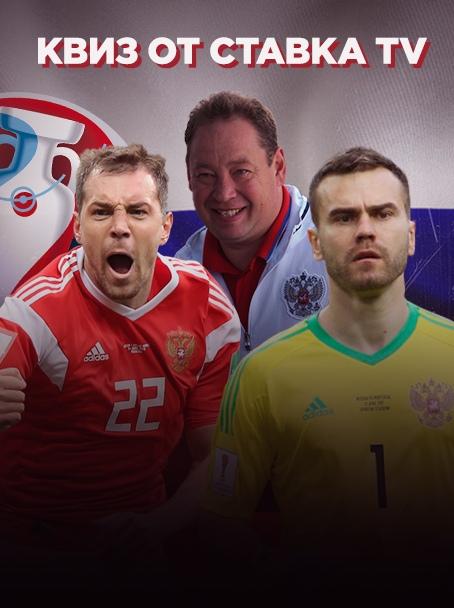 Сборная России едет на Евро-2020. Но вспомнишь ли ты тех, кто гонял за команду Лео Слуцкого в 2016-м?