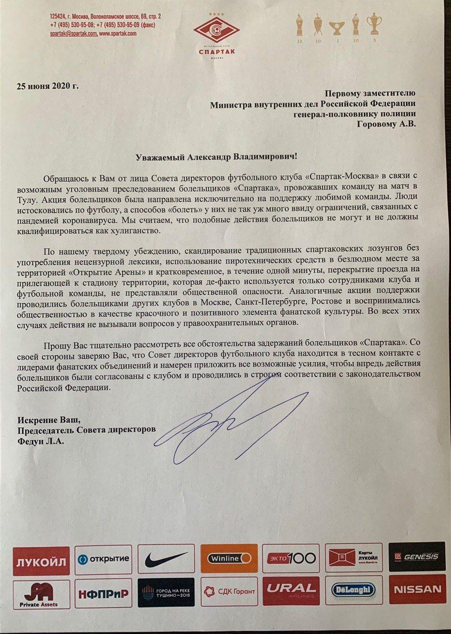 Леонид Федун: Не хочется думать, что в отношении фанатов существует предвзятость