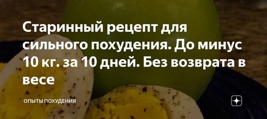 Рецепты Сильного Похудения.