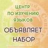 Английский язык - Центр по изучению языков