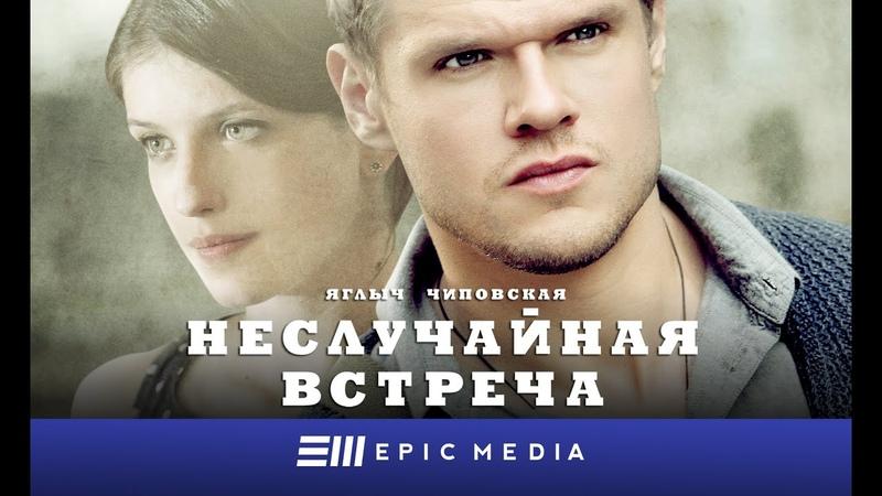 НЕСЛУЧАЙНАЯ ВСТРЕЧА - Серия 3 / Детектив