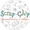 scrap-chip/скрапбукинг