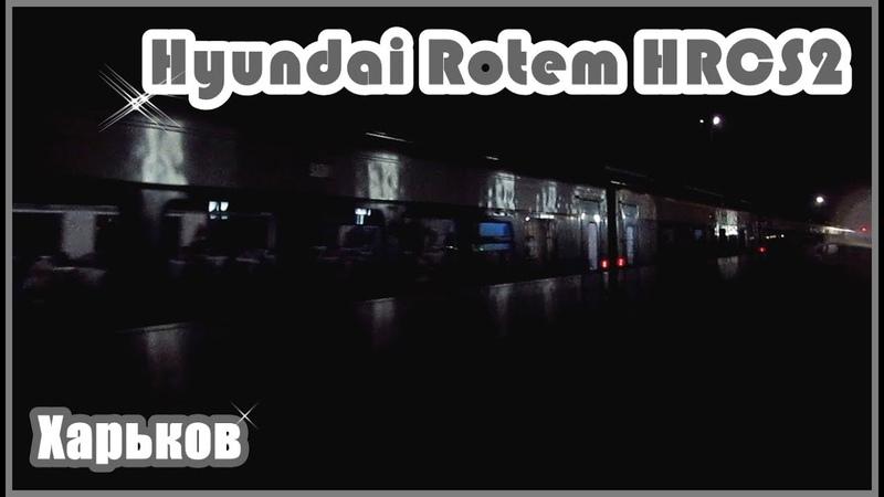 Харьков Отправление Hyundai rotem HRCS2 010 рейсом Харьков Киев