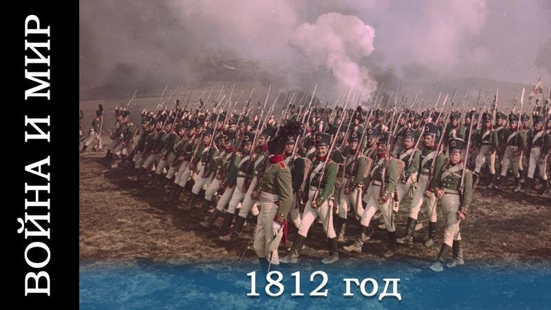 Война и мир (HD) фильм 3 - 1812 год (исторический, реж.Сергей Бондарчук, 1967 г.)