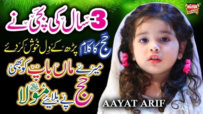 New Kids Hajj Kalaam 2019 Mere Maa Baap Ko Bhi Aayat Arif Official Video Heera Gold