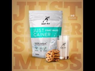 Start mass gainer от just fit