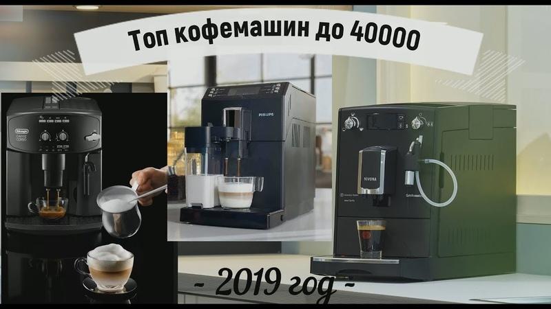 Топ лучших бюджетных кофемашин 2019 года До 40000 рублей Ссылки в описании