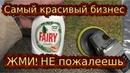 ВЫГОДНЫЙ БИЗНЕС 300 % рентабельность Мастер Класс