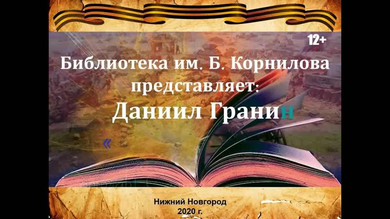 Буктрейллер Клавдия Вилор