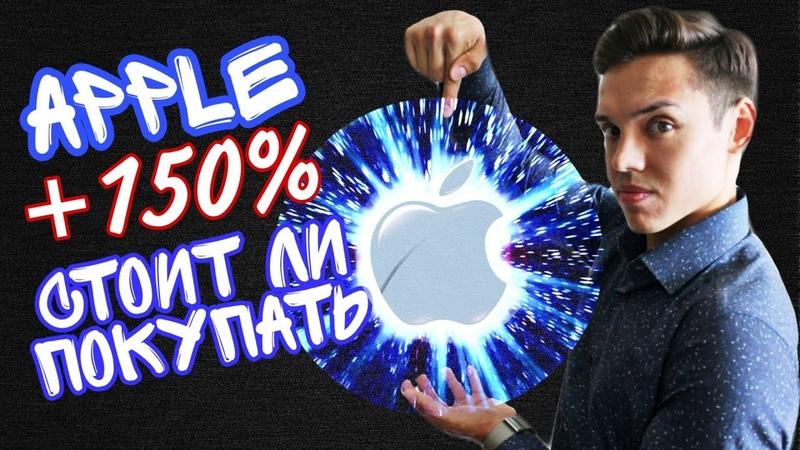 Заработал 150%🤑 на акциях Apple но Стоит ли её Добавлять в Портфель Фундаментальный Анализ Акций