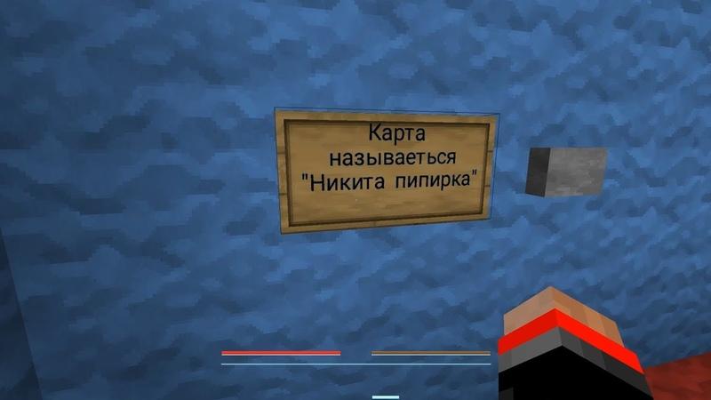 Карта такая же маленькая и не рабочая как Никитина пипирка 00 Прохождение карты Minecraft