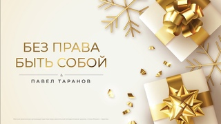 Павел Таранов - «Без права быть собой» |
