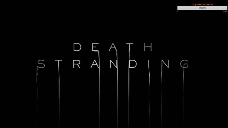 Курьер забытой страны Death Stranding PS 4 Pro Part 5