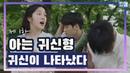 [Teaser] 핫샷 고호정X라붐 지엔 웹드라마 '아는 귀신 형' 티저 예고편   'A Ghost I Know' HOTSHOT Hojung