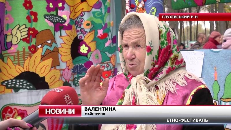 Сіверське перевесло на Глухівщині влаштували етно фестиваль