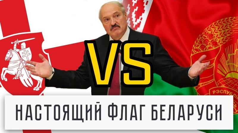 Бело-красно-белый флаг vs флага Республики Беларусь   Национальные символы