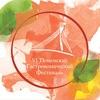 VI Тюменский Гастрономический Фестиваль