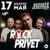 ROCK PRIVET| 17 МАЯ | ВЛАДИВОСТОК
