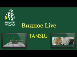 TANSLU. Программа Видное Live от