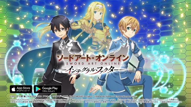 Sword Art Online Мастера меча Онлайн Integral Factor Alice and Eugeo Trailer