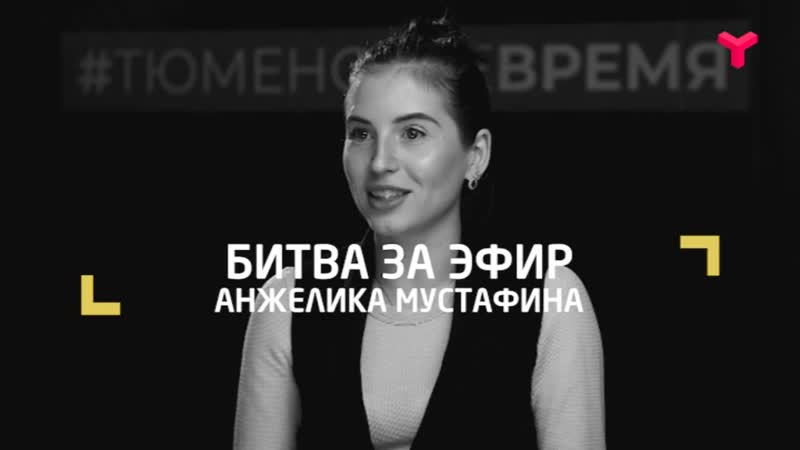 Участник 1. Анжелика Мустафина