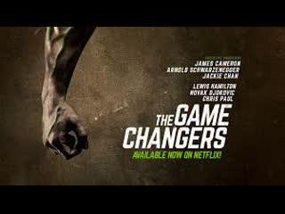 Фильм переломный момент / the game changers 2018
