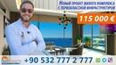 Недвижимость в Турции 2021. Новые квартиры в комплексе 5 звезд от застройщика || RestProperty