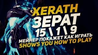Зерат (Xerath) - МЕЙНЕР ПОКАЖЕТ КАК ИГРАТЬ | Lol | Лига Легенд | League of Legends | Replays