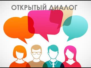 Онлайн встреча главы ЗАТО Александровск Семена Каурова с жителями ЗАТО Александровск