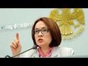 ЦБ РФ признался что билеты банка России это не деньги а резаная бумага
