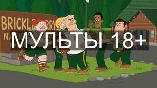 мультфильмы для взрослых с черным юмором - топ лучших!