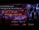 КОНФЕРЕНЦИЯ ТРЕЙДЕРОВ Опыт в торговле финансами инвесторов Сигналы биржа и форекс