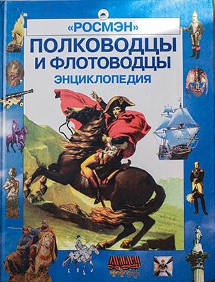 Книги к Дню защитника Отечества!, изображение №13