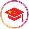 Обучение в Китае - Study in China