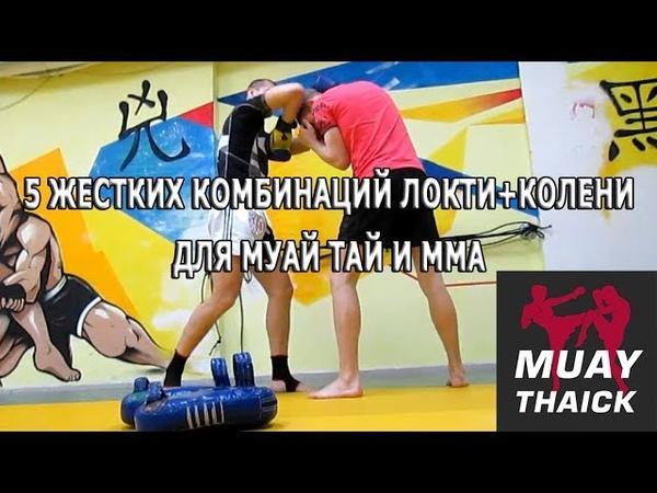 5 комбинаций локтиколени для Муай Тай и ММА - обучающий видео урок