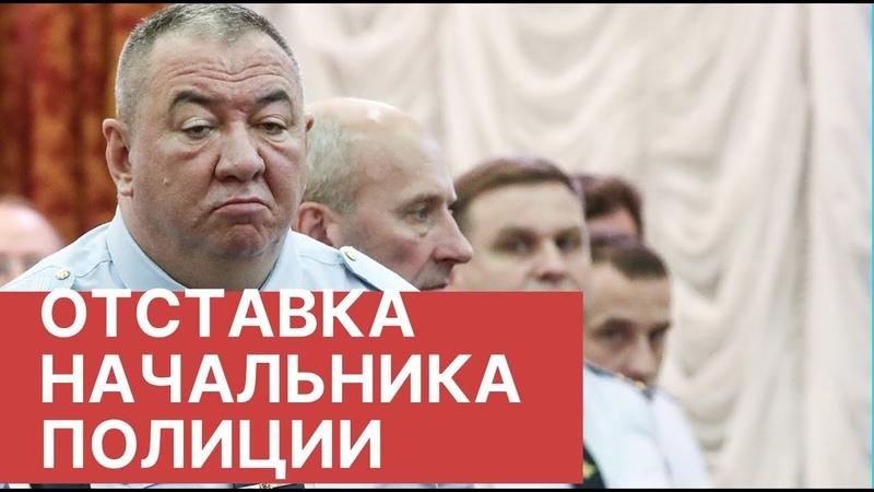 Начальник московской полиции подал в отставку Сергей Плахих уходит на пенсию