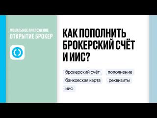#Подсказки: Как пополнить брокерский счёт и ИИС в мобильном приложении Открытие Брокер
