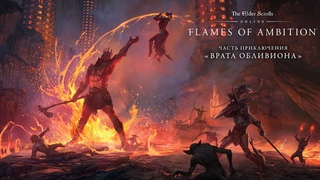The Elder Scrolls Online: Flames of Ambition— трейлер игрового процесса