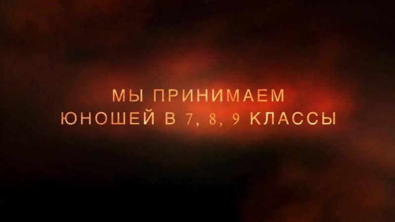 Первый Московский кадетский Корпус mp4