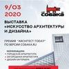 """""""Искусство архитектуры и дизайна 2020"""" Выставка"""