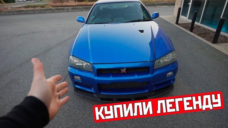 Приобрели Nissan Skyline R34 GTR Vspec 2 Настоящий Форсаж DDE на русском
