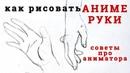 Как нарисовать аниме руки DokiDoki Drawing RUS